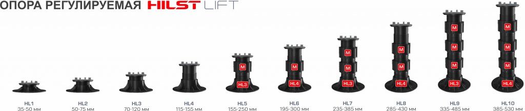 Hilst_lift_opora_reguliruemaya_nabor.jpg